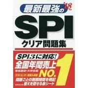 最新最強のSPIクリア問題集〈'18年版〉 [単行本]