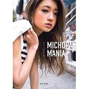 MICHOPA MANIA [単行本]