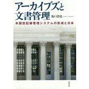 アーカイブズと文書管理―米国型記録管理システムの形成と日本 [単行本]