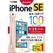 iPhone SE基本&活用ワザ100 ドコモ完全対応(できるポケット) [単行本]