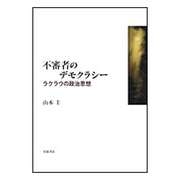 不審者のデモクラシー-ラクラウの政治思想 [単行本]