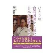 ひとりの台湾医師から見た日本の素晴らしさ [単行本]