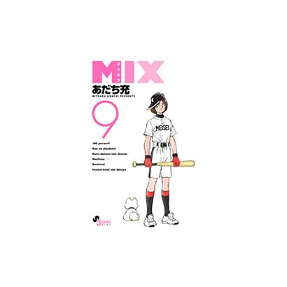MIX<9>(ゲッサン少年サンデーコミックス) [コミック]
