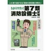わかりやすい!第7類消防設備士試験 改訂第2版;改訂新版 [単行本]