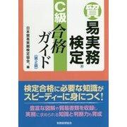 貿易実務検定C級合格ガイド 第2版 [単行本]