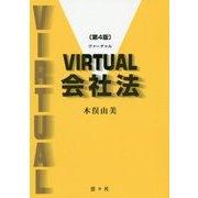 VIRTUAL会社法 第4版 [単行本]