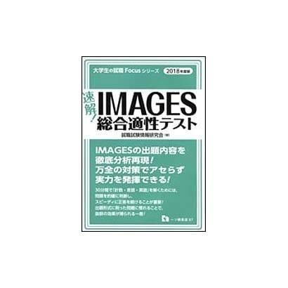 速解!IMAGES総合適性テスト〈2018年度版〉(大学生の就職Focusシリーズ) [全集叢書]