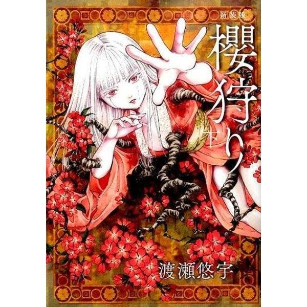新装版 櫻狩り<下>(flowers コミックス) [コミック]