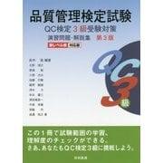 品質管理検定試験 QC検定3級受験対策 演習問題・解説集 第3版 [単行本]