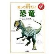 図説知っておきたい!スポット50恐竜 [図鑑]