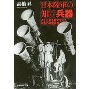 日本陸軍の知られざる兵器―兵士たちを陰で支えた異色の秘密兵器(光人社NF文庫) [文庫]