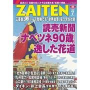 ZAITEN (財界展望) 2016年 07月号 [雑誌]