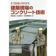 建築現場のコンクリート技術(プロのノウハウ) [単行本]