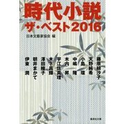 時代小説ザ・ベスト2016(集英社文庫) [文庫]