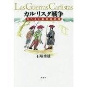 カルリスタ戦争―スペイン最初の内戦 [単行本]