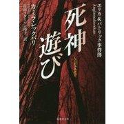 死神遊び―エリカ&パトリック事件簿(集英社文庫) [文庫]