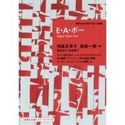 E・A・ポー―ポケットマスターピース〈09〉(集英社文庫ヘリテージシリーズ) [文庫]