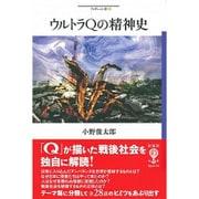 ウルトラQの精神史(フィギュール彩〈64〉) [全集叢書]