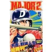 MAJOR 2nd(メジャーセカンド)<5>(少年サンデーコミックス) [コミック]