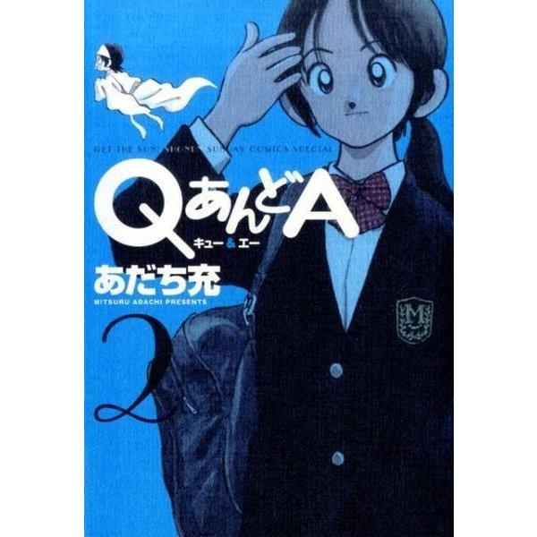 QあんどA<2>(少年サンデーコミックス) [コミック]