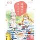 味噌汁でカンパイ!<2>(ゲッサン少年サンデーコミックス) [コミック]