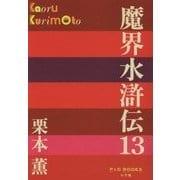 魔界水滸伝〈13〉(P+D BOOKS) [単行本]