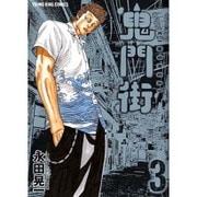 鬼門街 3(ヤングキングコミックス) [コミック]