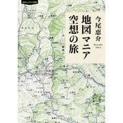 地図マニア空想の旅(知のトレッキング叢書) [単行本]