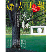 婦人画報 札幌版 (エリア限定版2016)(FG MOOK) [ムックその他]