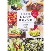 食べて、育てる しあわせ野菜レシピ―皮から、茎から、根から、捨てずに再生栽培! [単行本]