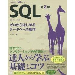 SQL―ゼロからはじめるデータベース操作 第2版 (プログラミング学習シリーズ) [単行本]