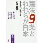 憲法9条とわれらが日本―未来世代へ手渡す(筑摩選書) [全集叢書]