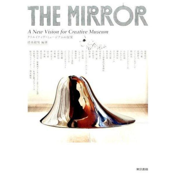 THE MIRROR―クリエイティヴ・ミュージアムの提案 [単行本]