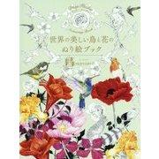 世界の美しい鳥と花のぬり絵ブック―BIRDTOPIAバードトピア [単行本]