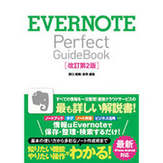 EVERNOTE Perfect Guide Book 改訂 [単行本]