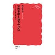 室町幕府と地方の社会―シリーズ日本中世史〈3〉(岩波新書) [新書]
