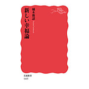 新しい幸福論(岩波新書) [新書]