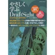 やさしく学ぶDraftSight(DraftSight2016対応) [ムックその他]
