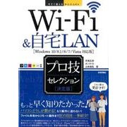 Wi-Fi&自宅LAN決定版プロ技セレクション Window(今すぐ使えるかんたんEx) [単行本]