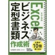 Excelビジネス定型書類 作成術(今すぐ使えるかんたん文庫) [単行本]