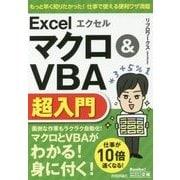 エクセルExcelマクロ&VBA超入門(今すぐ使えるかんたん文庫) [単行本]