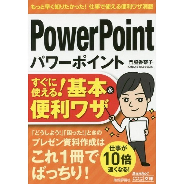 パワーポイントPowerPointすぐに使える!基本&便利ワザ(今すぐ使えるかんたん文庫) [単行本]