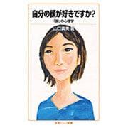 自分の顔が好きですか?―「顔」の心理学(岩波ジュニア新書) [新書]
