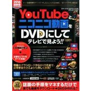 YouTubeとニコニコ動画をDVDにしてテレビで見よう!!(超わかるシリーズ) [単行本]