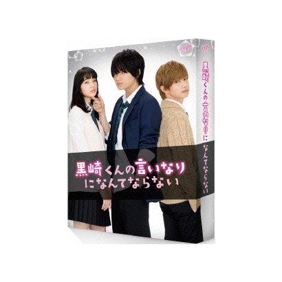 黒崎くんの言いなりになんてならない 豪華版 [Blu-ray Disc]