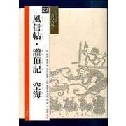 風信帖・潅頂記 空海(シリーズ書の古典〈27〉) [単行本]
