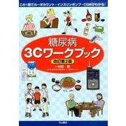 糖尿病3Cワークブック 改訂第2版-この1冊でカーボカウント・インスリンポンプ・CGMがわかる! [単行本]