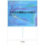生産的労働概念の再検討 [単行本]