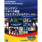 ロングマン イギリス英語フォトディクショナリー 2訂版 [事典辞典]