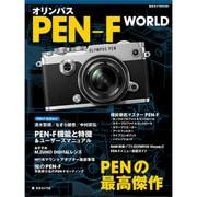 オリンパス PEN-F WORLD (日本カメラMOOK) [ムックその他]